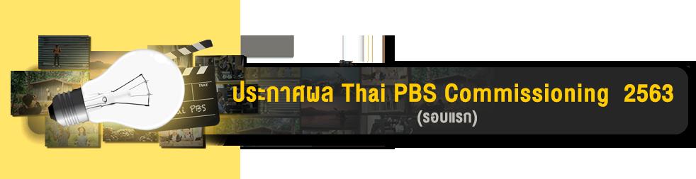 ประกาศผล Thai PBS Commissioning รอบแรก