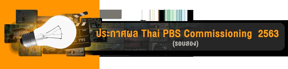 ประกาศผล Thai PBS Commissioning รอบสอง