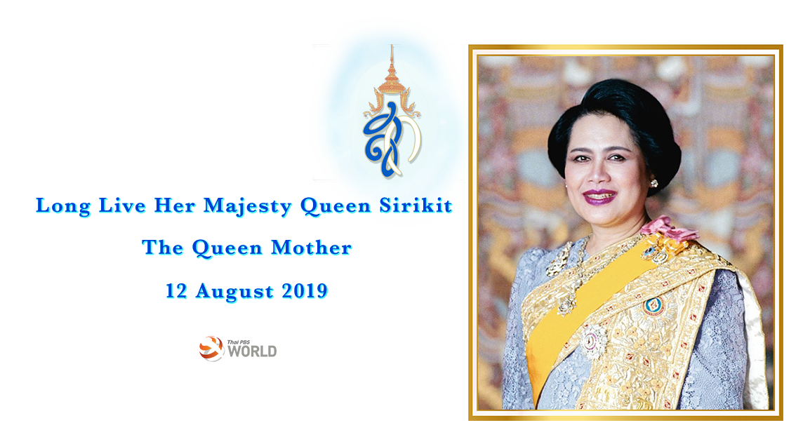 Long Live Her Majesty Queen Sirikit The Queen Mother 12 August 2019