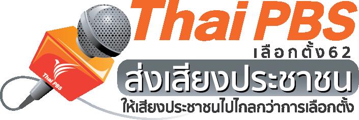 Thai PBS - เลือกตั้ง 2562 ให้เสียงประชาชนไปไกลกว่าการเลือกตั้ง