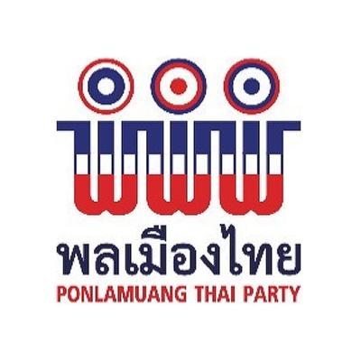 พลเมืองไทย