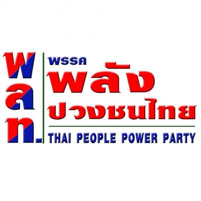 พลังปวงชนไทย