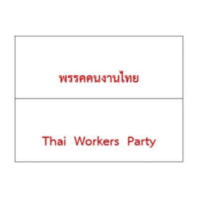 คนงานไทย