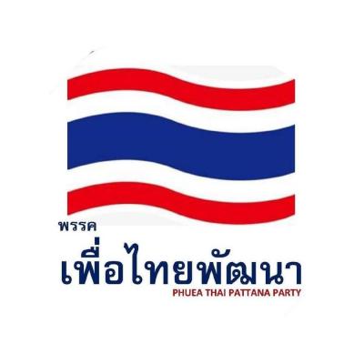 เพื่อไทยพัฒนา