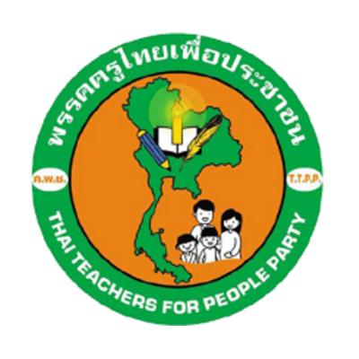 ครูไทยเพื่อประชาชน