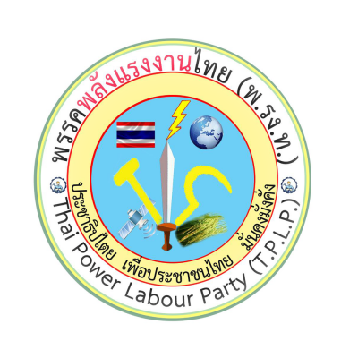 พลังแรงงานไทย