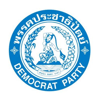 ประชาธิปัตย์