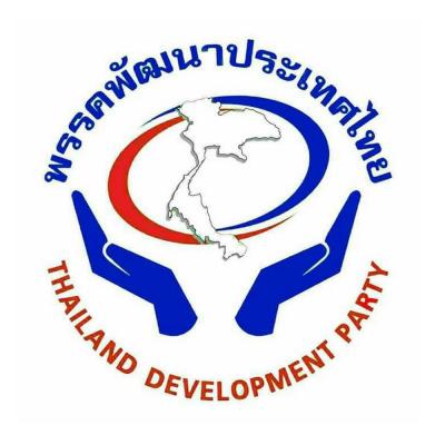 พัฒนาประเทศไทย