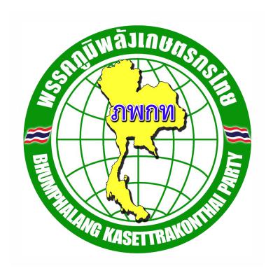 ภูมิพลังเกษตรกรไทย