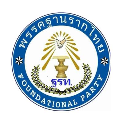 ฐานรากไทย