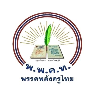 พลังครูไทย