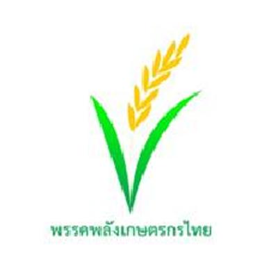 พลังเกษตรกรไทย