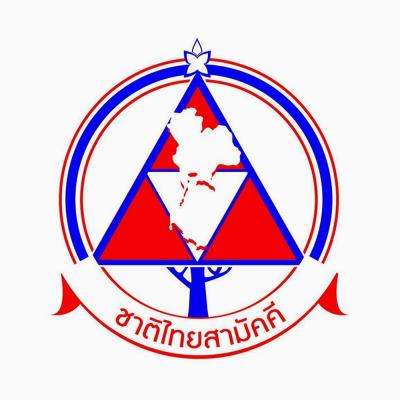 ชาติไทยสามัคคี