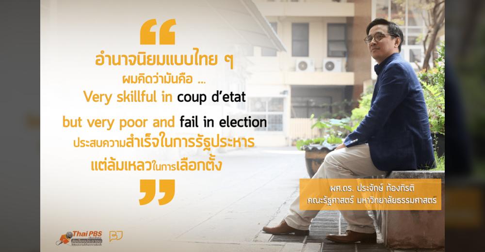 """ย้อนดูบทเรียนของอำนาจนิยมแบบไทยๆ """"รัฐประหาร"""" กับ """"การเลือกตั้ง"""""""