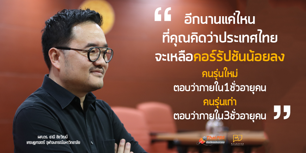 """""""อีกนานแค่ไหนที่คุณคิดว่าคอร์รัปชันในประเทศไทยจะลดน้อยลง?"""""""